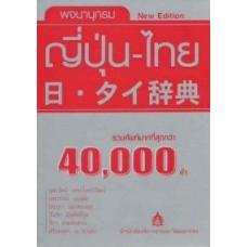 พจนานุกรม ญี่ปุ่น-ไทย (รวมศัพท์กว่า 40,000 คำ)