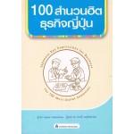100 สำนวนฮิตธุรกิจญี่ปุ่น