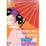 มินนะ โนะ นิฮงโกะ 1 +CD 2 แผ่น (ฉ.อักษรโรมัน)