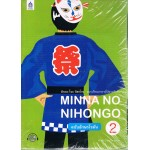 มินนะ โนะ นิฮงโกะ 2 +CD 2 แผ่น (ฉ.อักษรโรมัน)