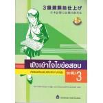 ฟังเข้าใจไขข้อสอบภาษาญี่ปุ่นระดับ 3 + CD 2 แผ่น