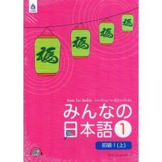 มินนะ โนะ นิฮงโกะ 1 + CD 2 แผ่น (ฉบับอักษรญี่ปุ่น)