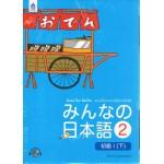มินนะ โนะ นิฮงโกะ 2 +CD 2 แผ่น (ฉ.อักษรญี่ปุ่น)