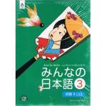 มินนะ โนะ นิฮงโกะ 3 +CD 2 แผ่น (ฉ.อักษรญี่ปุ่น)