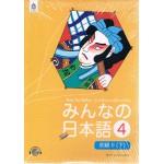 มินนะ โนะ นิฮงโกะ 4 +CD 2 แผ่น (ฉ.อักษรญี่ปุ่น)