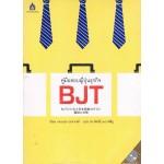 คู่มือสอบญี่ปุ่นธุรกิจ BJT + CD