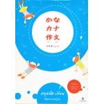 สมุดคัด-เขียนเรียงความญี่ปุ่น