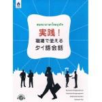 สนทนาภาษาไทยธุรกิจ + CD 2 แผ่น