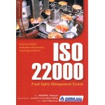 ISO22000 Food Safety Management
