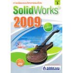 การเขียนแบบวิศวกรรมด้วย SolidWorks2009 ขั้นพื้นฐาน + DVD