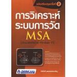 การวิเคราะห์ระบบการวัด (MSA) ประมวลผลด้วย Minitab 15 (ฉบับปรับปรุง)