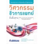 วิศวกรรมชีวการแพทย์ขั้นพื้นฐาน (Introduction to Biomedical Engineering)