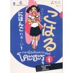 ภาษาญี่ปุ่นเรียนสบาย สไตล์โคะฮะรุ เล่ม 1+ซีดี 1 แผ่น