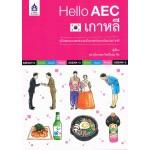 Hello AEC เกาหลี (คู่มือสนทนาและสำนวนในการทำงานกับชาวเกาหลี)