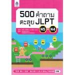 500 คำถามตะลุย JLPT N5-N4
