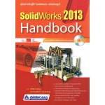 Solid Works 2013 Handbook+CD