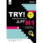 TRY! เตรียมสอบวัดระดับ JLPT N1 +MP3