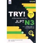 TRY! เตรียมสอบวัดระดับ JLPT N3 +MP3
