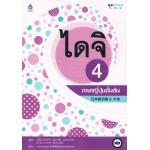 ไดจิ 4 ภาษาญี่ปุ่นชั้นต้น + CD