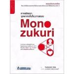 การพัฒนาบุคลากรในโรงงานแบบ Monozukuri