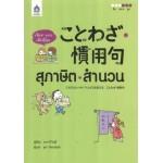 เลียนแบบเด็กญี่ปุ่น สุภาษิต-สำนวน