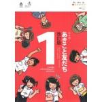ภาษาญี่ปุ่น อะกิโกะโตะโทะโมะดะจิ 1 +MP3 1 แผ่น