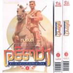 อธิราชา (เล่ม 01 - 02)(บาร์เก่า)