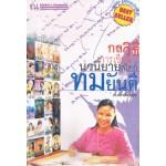 กลวิธีการเขียนวนิยายไตล์ทมยันตี (พร้อม VCD)
