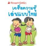 Go Genius Mini หนังสือความรู้ฉบับกระเป๋า No.122 เกร็ดความรู้เล่นแบบไทย