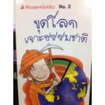 Go Genius Mini หนังสือความรู้ฉบับกระเป๋า No.002 ขุดเจาะโลกธรรมชาติ