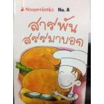Go Genius Mini หนังสือความรู้ฉบับกระเป๋า No.008 สารพัน สรรมาบอก