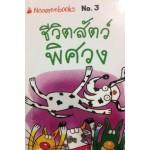 Go Genius Mini หนังสือความรู้ฉบับกระเป๋า No.003 ชีวิตสัตว์พิศวง