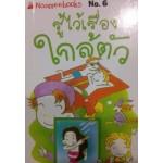 Go Genius Mini หนังสือความรู้ฉบับกระเป๋า No.006 รู้ไว้เรื่องใกล้ตัว