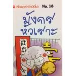 Go Genius Mini หนังสือความรู้ฉบับกระเป๋า No.018 มังกรหัวเราะ