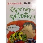 Go Genius Mini หนังสือความรู้ฉบับกระเป๋า No.015 ปัญหาสนุก ฉุด I.Q. 1