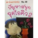 Go Genius Mini หนังสือความรู้ฉบับกระเป๋า No.016 ปัญหาสนุก ฉุด I.Q. 2
