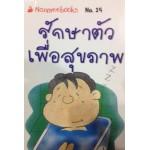 Go Genius Mini หนังสือความรู้ฉบับกระเป๋า No.019 รักษาตัวเพื่อสุขภาพ