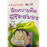 Go Genius Mini หนังสือความรู้ฉบับกระเป๋า No.017 ฝึกความคิด พิชิตสมอง