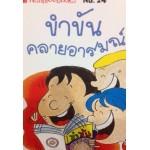 Go Genius Mini หนังสือความรู้ฉบับกระเป๋า No.014 ขำขันคลายอารมณ์