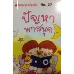 Go Genius Mini หนังสือความรู้ฉบับกระเป๋า No.027 ปัญหาพาสนุก