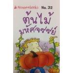 Go Genius Mini หนังสือความรู้ฉบับกระเป๋า No.032 ต้นไม้มหัศจรรย์
