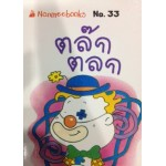 Go Genius Mini หนังสือความรู้ฉบับกระเป๋า No.033 ตล๊กตลก