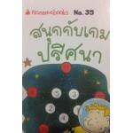 Go Genius Mini หนังสือความรู้ฉบับกระเป๋า No.035 นุกกับเกมปริศนา