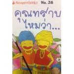 Go Genius Mini หนังสือความรู้ฉบับกระเป๋า No.038 คุณทราบไหมว่า…