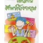 Go Genius Mini หนังสือความรู้ฉบับกระเป๋า No.043 เล่นเกมศัพท์อังกฤษ