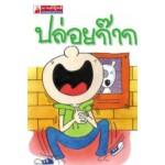 Go Genius Mini หนังสือความรู้ฉบับกระเป๋า No.048 ปล่อยก๊าก