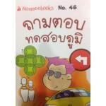Go Genius Mini หนังสือความรู้ฉบับกระเป๋า No.046 ถามตอบทดสอบภูมิ