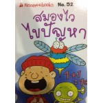 Go Genius Mini หนังสือความรู้ฉบับกระเป๋า No.052 สมองไวไขปัญหา