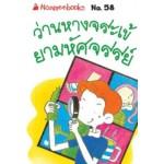 Go Genius Mini หนังสือความรู้ฉบับกระเป๋า No.058 ว่านหางจระเข้ ยามหัศจรรย์