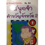 Go Genius Mini หนังสือความรู้ฉบับกระเป๋า No.064 สนุกจำคำขวัญจังหวัด 2